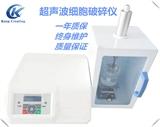 超声波植物细胞提取KC-450W