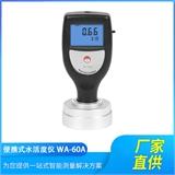 食品水分活度检测仪分析仪水活计厂家