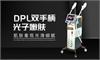 DPL光子嫩肤仪的作用
