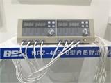 内热针治疗仪