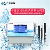 实验定制多参数水质控制器厂家直销