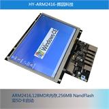 HYARM2416-嵌入式工控开发平台