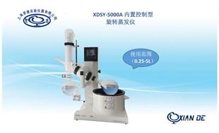 上海贤德XDSY-5000A旋转蒸发仪