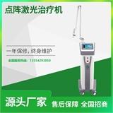 皮肤科常用医疗设备CO2点阵激光治疗机