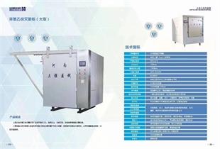 环氧乙烷灭菌器