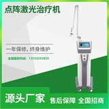 医用CO2点阵激光治疗机批发厂家