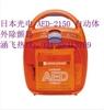 日本光电 AED-2150 自动体外除颤器
