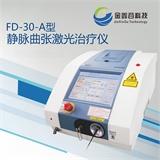 静脉曲张激光治疗仪出厂价格