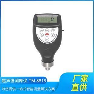 REALLTECH青岛瑞迪TM-8816/8818便携式超声波测厚仪金属板材厚度检测仪管道容器壁厚仪厂家