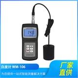 青岛瑞迪WM-106/206便携式手持数显白度计白度值测量仪