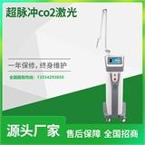 超脉冲二氧化碳激光治疗仪质量好的厂家