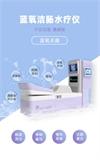 蓝氧洁肠水疗仪
