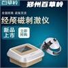 ZL-N-100单通道脑循环治疗仪