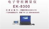 亿康EK8300电子脊柱测量仪厂家供应价格优惠