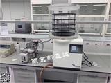 进口实验室冷冻干燥机——泰事达小型冻干机