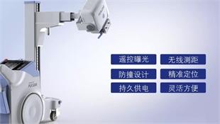 床边数字化移动dr机PLX5200配置及性能