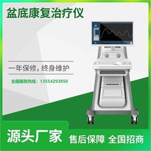 盆底康复治疗仪专业生产厂家