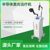 康复理疗设备半导体激光治疗仪专业生产厂家