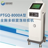 PTJQ-8000型全胸多频震荡排痰机