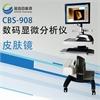 cbs医用皮肤镜,CBS数码显微分析仪多少钱,皮肤镜价格