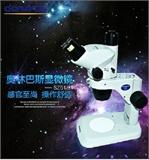 SZ51/61 体视显微镜
