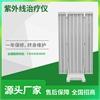 国产医用紫外线光治疗仪制造厂商