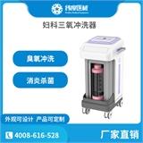 妇科三氧冲洗器