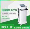 妇科臭氧冲洗治疗仪国内优质厂家