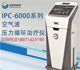 空气波压力循环治疗仪价格