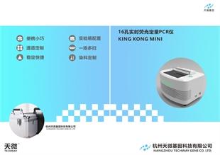 便携式荧光定量PCR仪