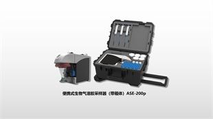 大流量生物采样器ASE-200p