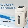 多重控温方式医用电脑控温仪
