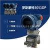 3051DP2A/3051DP3A 罗斯蒙特差压变送器 HART协议 序列号可查