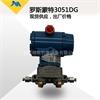 罗斯蒙特3051DG压力变送器 共面法兰 4-20MA HART 3051DG2A/3A