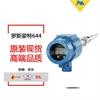 进口罗斯蒙特644温度变送器带液晶显示4-20mA 罗斯蒙特温度变送器