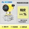 单晶硅差压变送器 高精度0.05%微压差变送器 单晶硅压力传感器