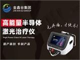 SAT高能量半导体激光治疗仪
