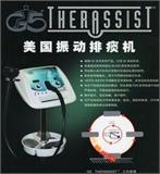 美国G5振动排痰机THERASSIST