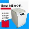 AX DD-5上海低速大容量离心机