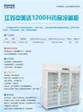 GSP藥品冷藏柜/陰涼柜/疫苗標本冷藏箱YC-1200L