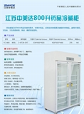 GSP藥品冷藏柜/陰涼柜/疫苗標本冷藏箱YC-800L