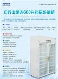 GSP藥品冷藏柜/陰涼柜/疫苗標本冷藏箱YC-600L