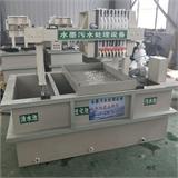 印刷水性油墨废水处理设备