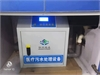 中心血站采血站污水处理设备