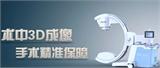 国产C型臂 三维数字C型臂X光机优势