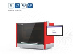 赛百纯全自动核酸提取纯化仪、核酸工作站