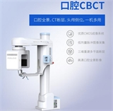 口腔CT 口腔三维CT优势