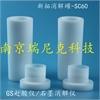 新拓SC-60 60ml微波消解罐可配套XT9900