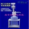 FEP瓶口分配器、取酸器