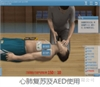 心肺复苏及AED虚拟仿真实验系统